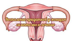 Признаки заболевания у женщин