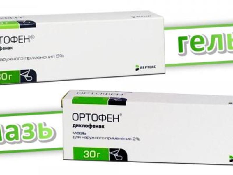 Ортофен гель инструкция по применению цена отзывы