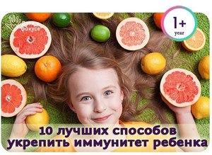 Народные рецепты для иммунитета